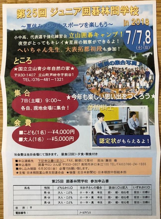 【富山】第25回ジュニア囲碁林間学校in2018