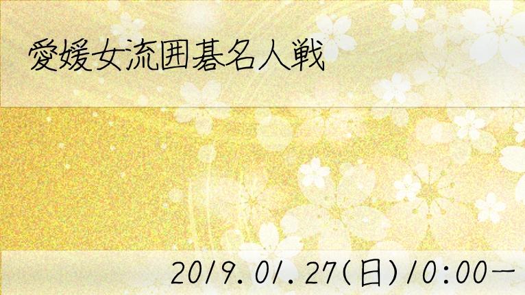 20190127愛媛女流囲碁名人戦
