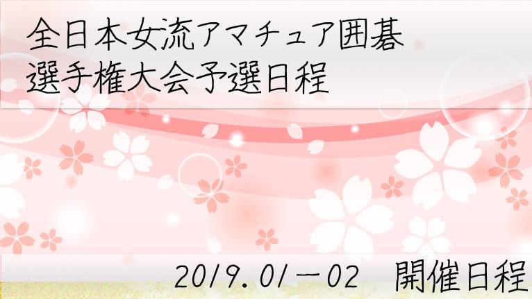 2019全日本女流アマチュア囲碁選手権大会