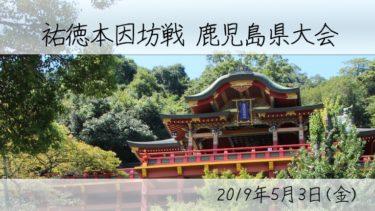 祐徳本因坊戦 鹿児島県大会