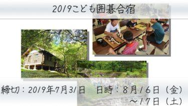 【福岡】2019こども囲碁合宿