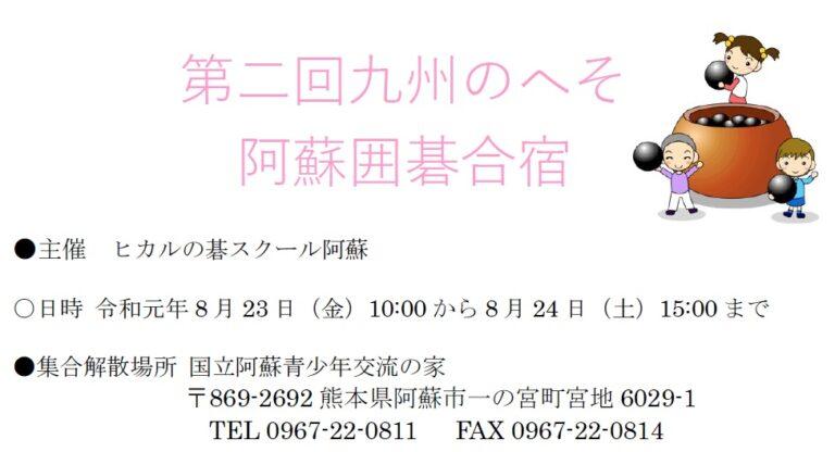 第二回阿蘇囲碁合宿キャッチ