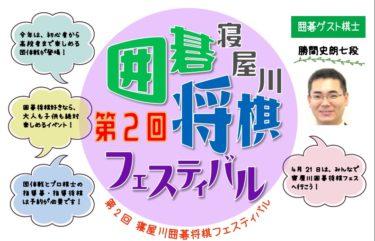 【大阪】第2回寝屋川囲碁将棋フェスティバル