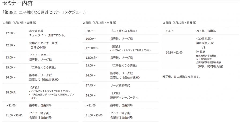 二子強くなる囲碁セミナー|イベント|ホテルグランドパレス<公式>|東京・九段下|飯田橋|神楽坂|神保町|武道館|