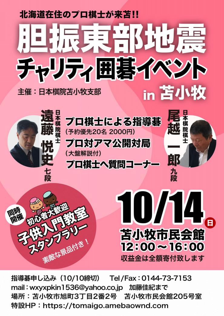 胆振東部地震のチャリティ囲碁イベント