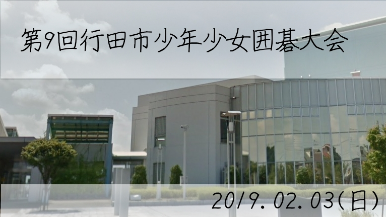第9回行田市少年少女囲碁大会