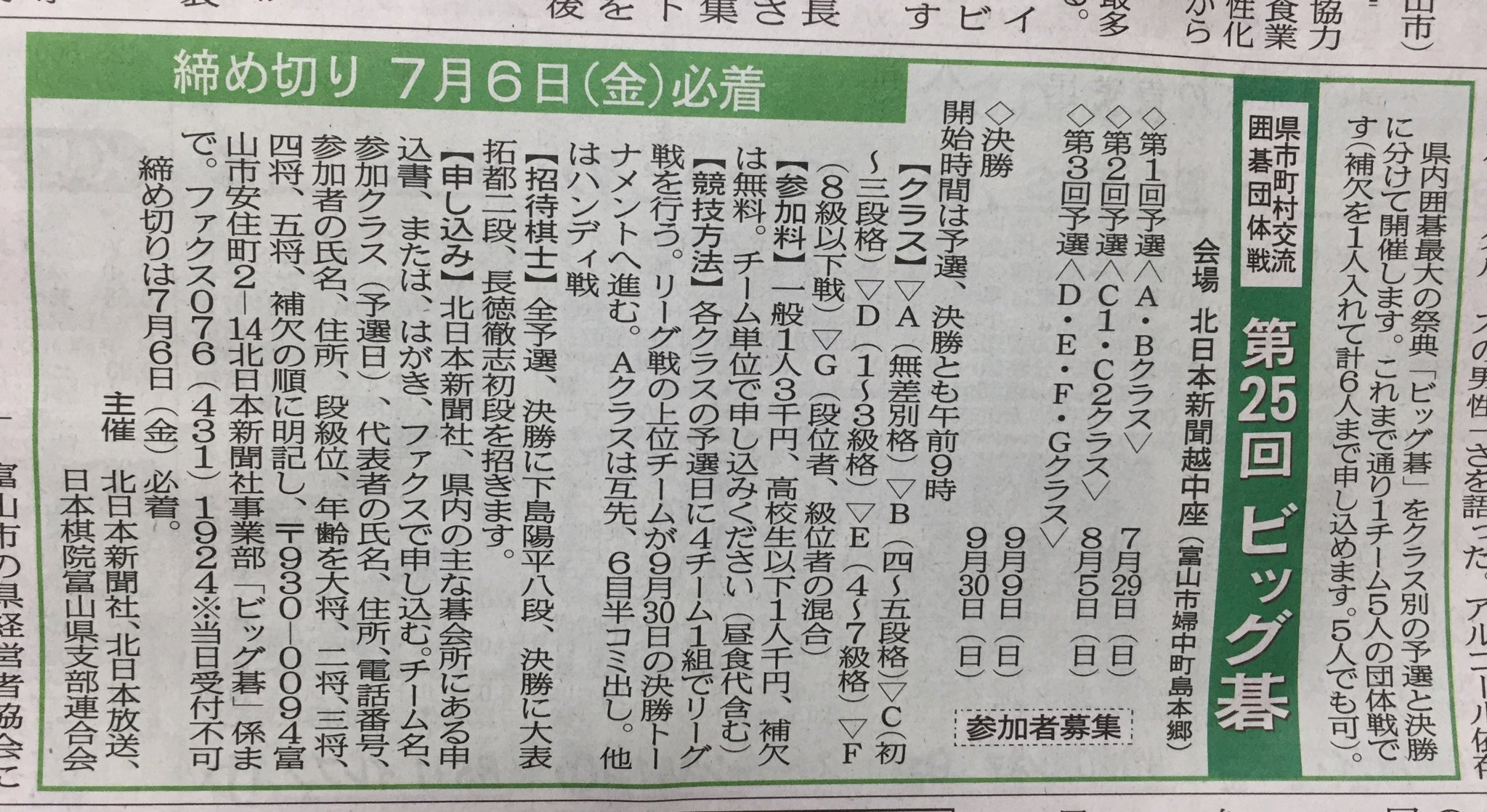 【富山】県市町村交流囲碁団体戦第25回ビッグ碁