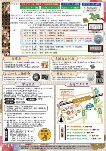第19回関西棋院天空囲碁大会 ~大人の打ち初め式~イベント内容