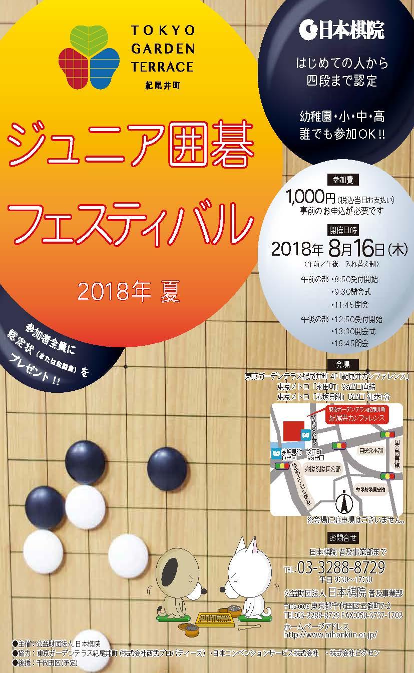 【東京】ジュニア囲碁フェスティバルin東京2018夏