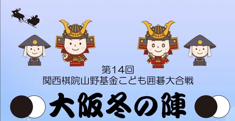【大阪】第14回関西棋院山野基金こども囲碁大合戦~大阪冬の陣~