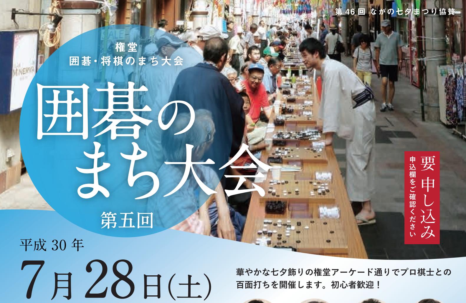 【長野】第5回 囲碁のまち大会(権堂 囲碁・将棋のまち大会)
