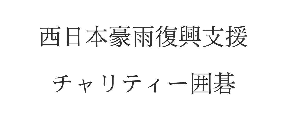 西日本豪雨復興支援チャリティー