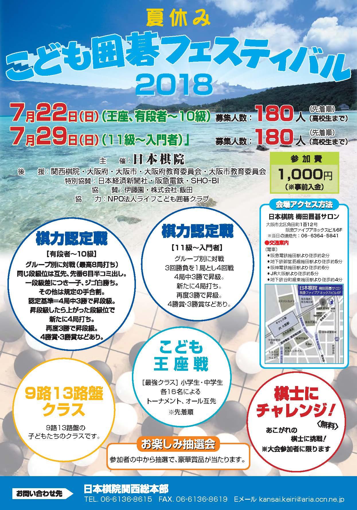 【大阪・梅田】夏休みこども囲碁フェスティバル 2018