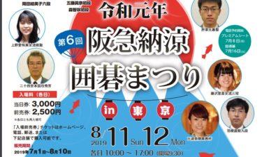 【東京】第6回阪急納涼囲碁まつりin東京