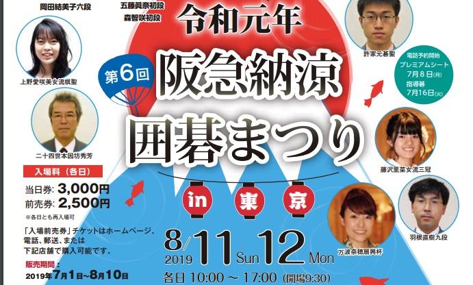 第6回阪急納涼囲碁まつりin東京
