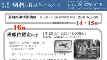 囲碁倶楽部爛柯8月イベント2019